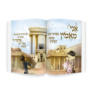 The Children's Siddur