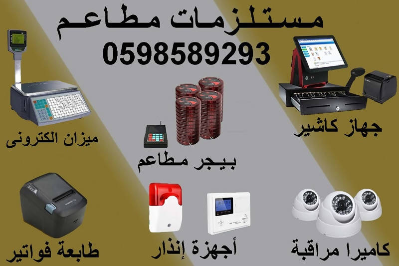 Equipment and supplies for restaurants and shops