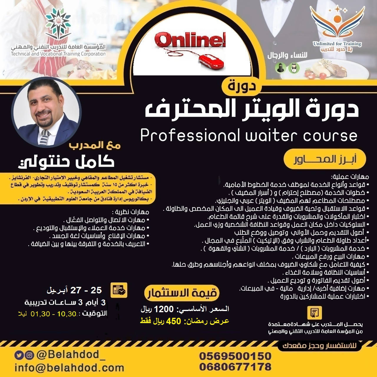 Web Host and Professional Course