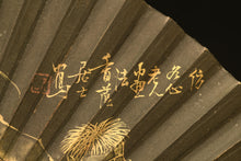 Load image into Gallery viewer, 18th Century Folding Fan in the Jin Nong Style