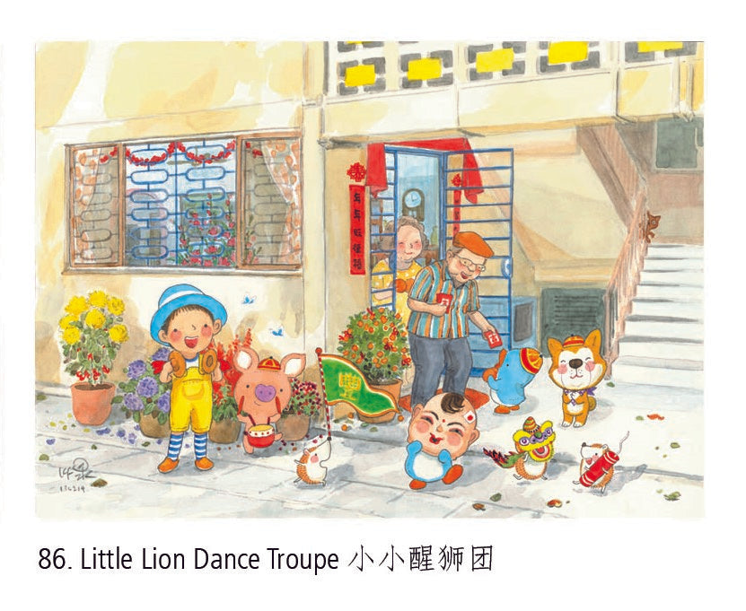 Little Lion Dance Troupe