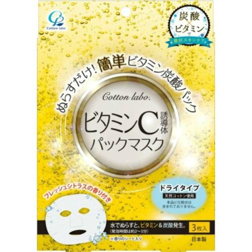Marusan - Vitamin C Facial Mask 3p