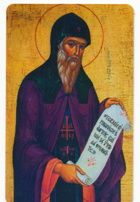 1000 - Orthodox Prayer Card St. Gerasimos of Cephalonia