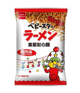 Oyatsu Baby Star chicken flavour noodle snacks 童星點心麵 (雞肉味)
