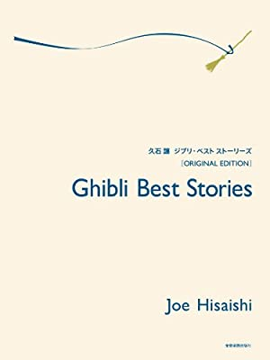 Ghibli Best Stories for Solo Piano - Joe Hisaishi