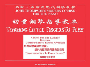 Teaching Little Fingers to Play - Chinese Edition