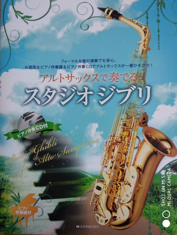 Studio Ghibli for Alto Sax & Piano with CD - Joe Hisaishi