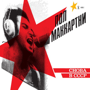McCartney, Paul/Choba B CCCP [LP]