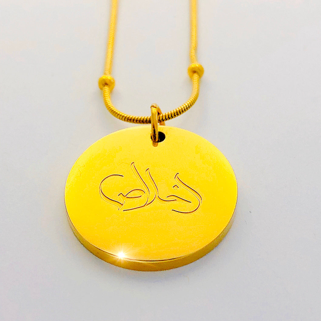 Sincerity Gold Necklace