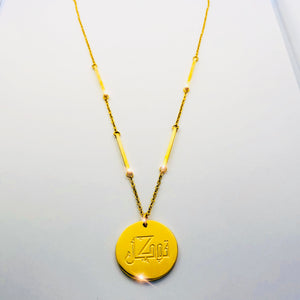 Tawakkul Gold Bar Chain Necklace - 18K Yellow Gold Plated