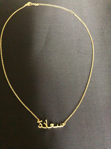 """Happiness"" Arabic crystal necklace - 18K Gold plated"