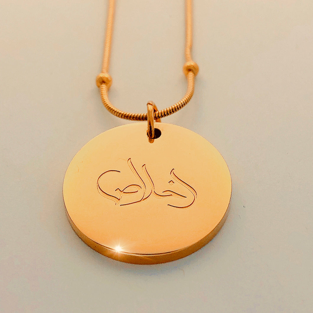 Sincerity Rose Gold Necklace