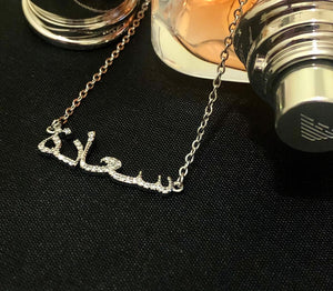 """Happiness"" Arabic crystal necklace - Silver"