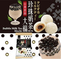 Bubble Milk Tea Mochi 120g/pk
