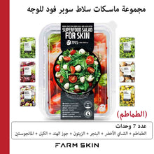 تحميل وعرض الصور , Superfood Salad Facial Sheet Mask Set Tomato 7PCS - Dareena
