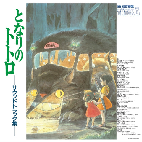 Joe Hisaishi - My Neighbor Totoro Soundtrack [New 1x 12-inch Vinyl LP]
