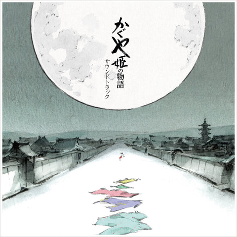 Joe Hisaishi - The Tale Of The Princess Kaguya Soundtrack [New 2x 12-inch Vinyl LP]