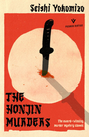 The Honjin Murders by Seishi Yokomizo