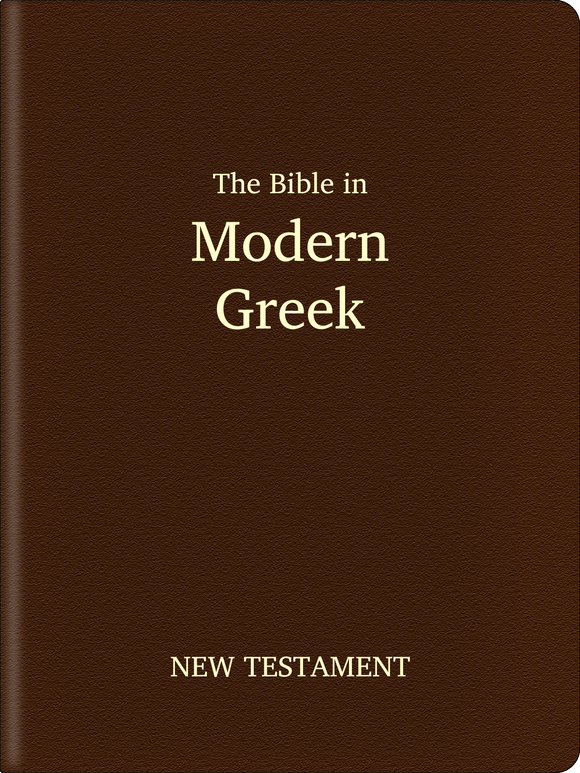 Modern Greek (1453-) (Ελληνικά) Bible - New Testament