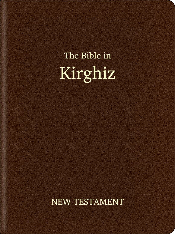 Kirghiz (Кыргыз) Bible - New Testament