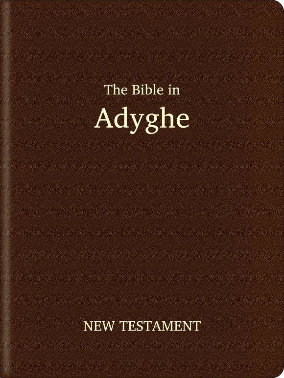 Adyghe (Адыгaбзэ) Bible - New Testament