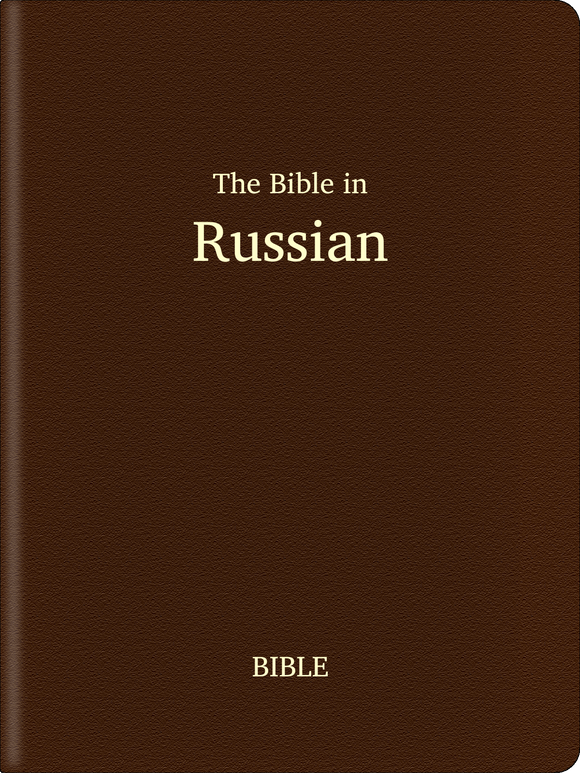 Russian (Русский) Bible