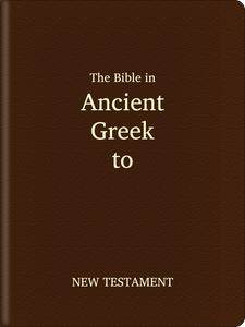Greek: Ancient (Ελληνιστική) Bible - New Testament