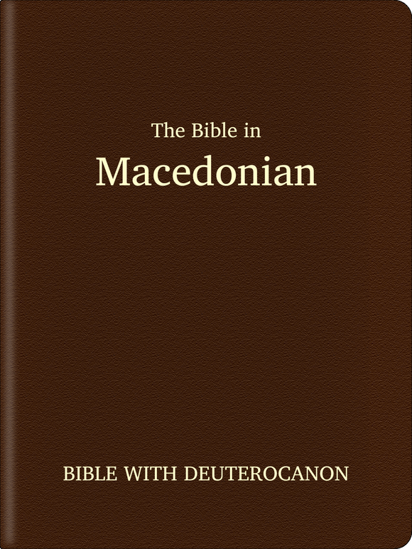 Macedonian (Македонски) Bible - Bible with Deuterocanon