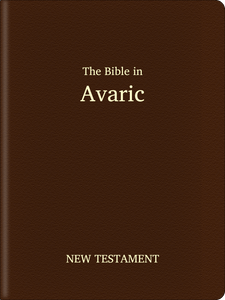 Avaric (Магӏарул) Bible - New Testament