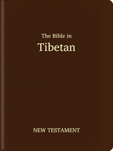 Tibetan (པོད་སྐད་) Bible - New Testament