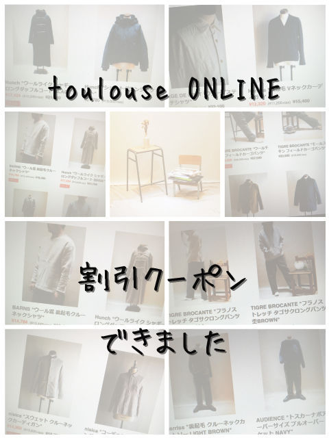 2021.1.14 toulouse ONLINE 専用クーポン