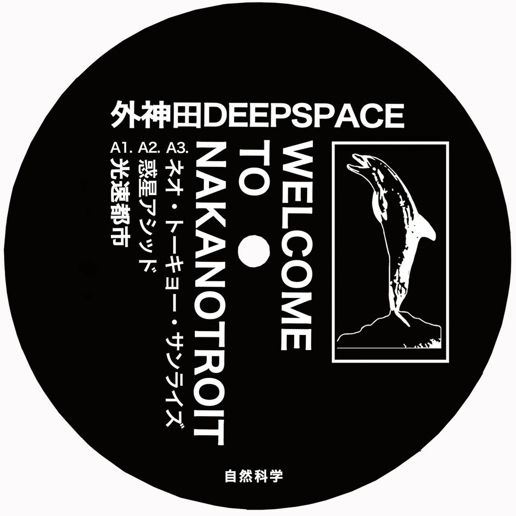 外神田deepspace ‎– Welcome To Nakanotroit