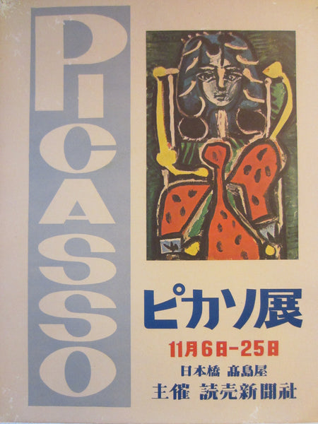 Picasso Mid Century Exhibition Poster Art Museum Quality - Designer Unique Finds