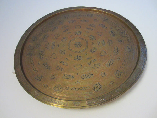 Brass Mid Eastern Inspire Circular Tray Monogram Symbolic Etching Imported - Designer Unique Finds   - 2