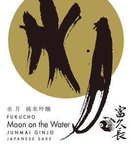 Fukucho, Moon on the Water, Junmai Gingo