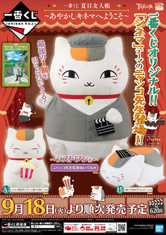 Kuji - Natsume's Book of Friends - Welcome to Ayakashi Cinema (OOS)