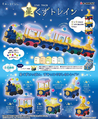 Kuji - SUMIKKO GURASHI STARDUST TRAIN<br>[BLIND BOX]