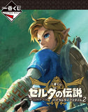 Kuji - The Legend of Zelda - Hyrule Lifestyle 2 (OOS)