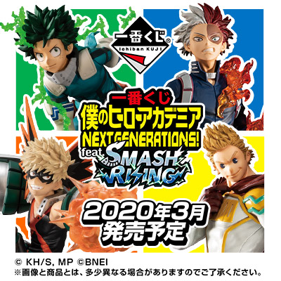 Kuji - My Hero Academia NEXT GENERATIONS! feat.SMASH RISING <br>[Pre-Order]