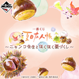 Kuji - Natsume's Book Of Friends - Chestnuts