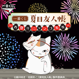 Kuji - Natsume's Book of Friends - Nyanko Sensei and Festival <br>[Pre-Order]