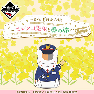 Kuji - Natsume's Book of Friends - Traveling in Spring with Nyanko Sensei <br>[Pre-Order]
