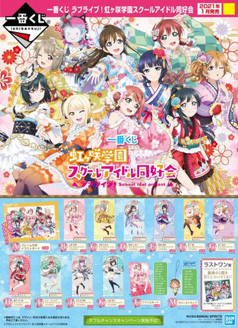 Kuji - Nijigasaki High School Idol Club <br>[Pre-Order]