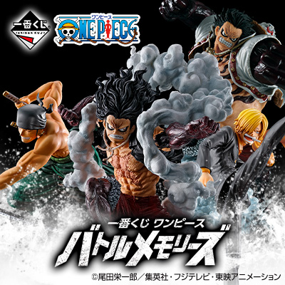 Kuji - One Piece - Battle Memories <br>[Pre-Order]