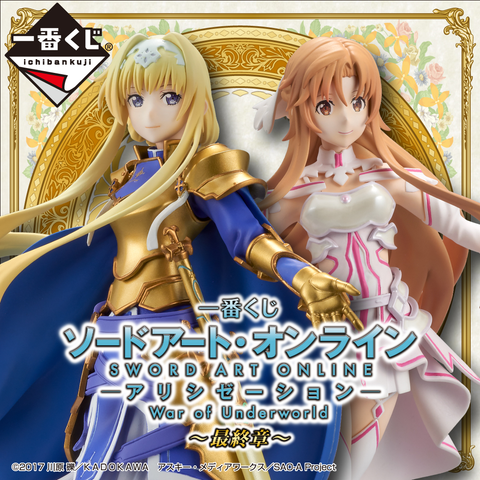 Kuji - Sword Art Online - Alicization War Of The Underworld - Final Chapter <br>[Pre-Order]