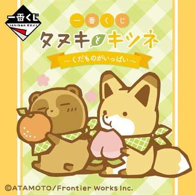 Kuji - Tanuki and Kitsune - Lots Of Fruits <br>[Pre-Order]