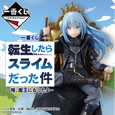 Kuji - That Time I Got Reincarnated As A Slime - I Became A King <br>[Pre-Order]