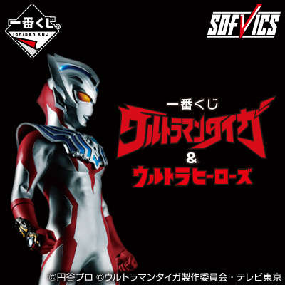 Kuji - Ultraman Taiga And Ultra Heroes