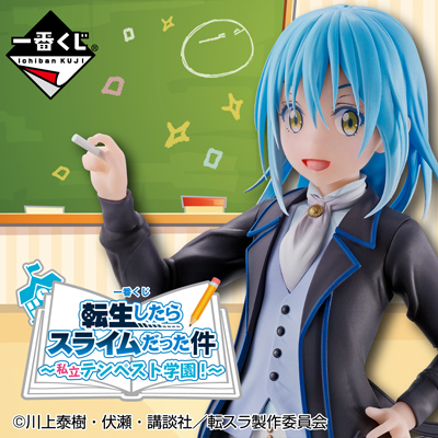 Kuji - That Time I Got Reincarnated as a Slime - Private Tempest <br>[Pre-Order]