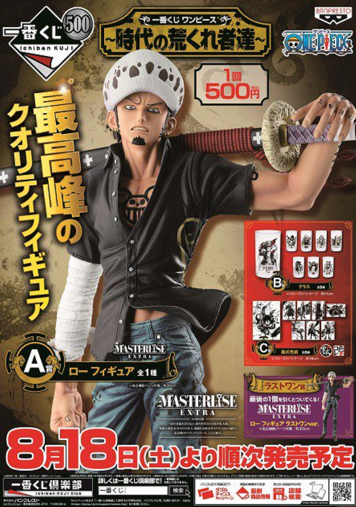 Kuji - One Piece - The Pirates Era (OOS)